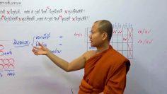 Pali-episode8-Citta-Yamaka-the-Abhidhamma-Pitaka