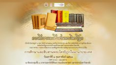 Study-of-the-succession-of-the-Tripitaka-on-Makha-Bucha-Day-cover