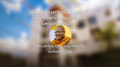 Celebrating-70-years-of-the-Young-Buddhists-Association-of-Thailand-cover