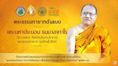 the-dharma-successor-model-of-phra-maha-pranom-dhammalongkaro-cover