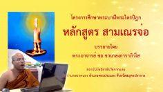 study-of-the-tripitaka-novice-course