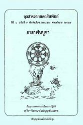 จุลสารจากแดงสัมพันธ์-ปีที่1-ฉบับที่07-กรกฎาคม-2547-cover
