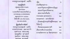 booklet-Dharma-media-for-peace-09-September-2008-1