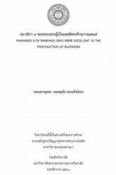 Pamanikã-4-of-Bhikkhus-Who-Were-Excellent-in-the-Propagation-of-Buddhism-cover