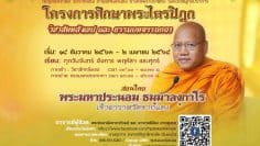 phonetics-and-dhamma-commentary