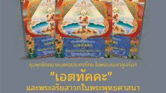 ybat-attitude-noble-disciple-in-buddhism